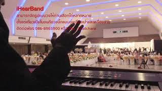 เดี่ยวเปียโน งานแต่ง เล่นยาวๆ 1:30 ชั่วโมง line : kpatchara