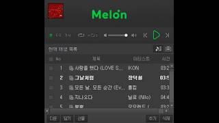 멜론 2018년 인기차트 TOP50 연속재생 광고X
