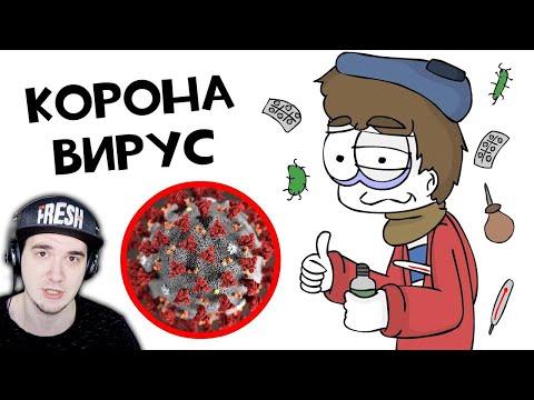 Я заразился ЭТИМ... (Анимация МедиаЛузер) | Реакция