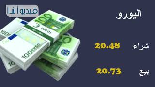 بالفيديو: اسعار العملات اليوم الأحد 14 أكتوبر