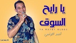 موال جامد اوى - احمد التونسى الغمراوى 2020 - يارايح السوق | شعبى جديد 2020