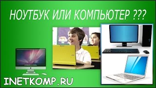 Ноутбук или компьютер! Что выбрать?(, 2015-10-12T10:40:36.000Z)