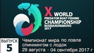Чемпионату мира по ловле спиннингом с лодок 29/08 - 4/09/2017. Выпуск 5.
