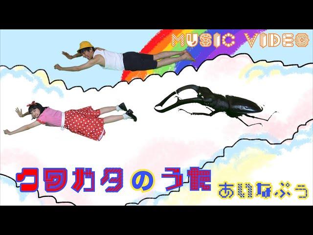 あいなぷぅ『くわがたのうた』Music Video