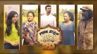 Pork Weediya | Episode 29 - (2021-09-06) | ITN Thumbnail