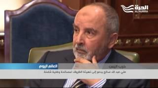 علي عبد الله صالح يدعو إلى تهيئة الظروف لمصالحة وطنية شاملة في اليمن