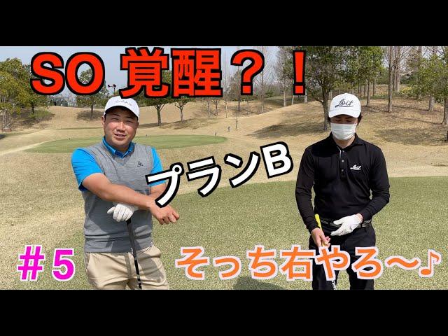 【ゴルフ70台への道】いよいよ後半戦!SO覚醒するか?18-1番【#5】