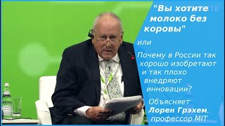 Профессор MIT Лорен Грэхем отлично объяснил, почему в России есть изобретения, но нет инноваций