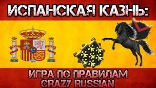 Испанская казнь: игра по правилам Crazy Russian в clash of clans