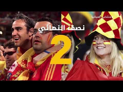 المنتخب الإسباني يرفع راية التحدي في المونديال الروسي  - 17:22-2018 / 5 / 25