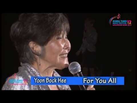 """The 12th Korea Times Music Festival - 윤복희 Yoon Bock Hee """"For You All 여러분"""""""