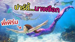 พี่เฟิร์นไปปาร์ตี้นางเงือก สวยที่สุดในประเทศไทย   108Life