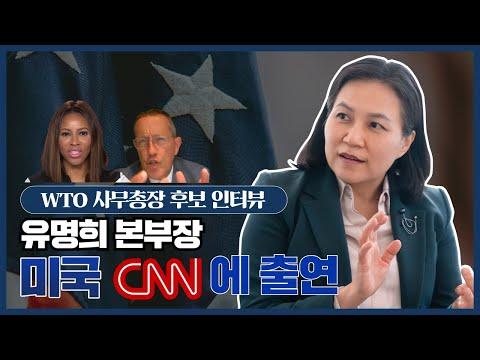 유명희 본부장, 미국 CNN 출연! 'WTO 사무총장에 적임자인 이유' 인터뷰