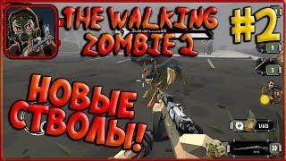 Полностью Обновлённое Снаряжение! [The Walking Zombie 2]