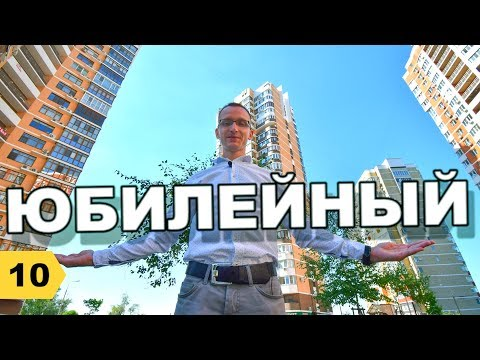 Юбилейный ♥ Мой любимый район Краснодара // Переезд в Краснодар // Дневник риэлтора