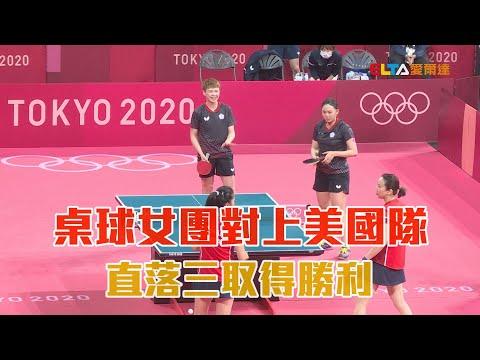 桌球女團對上美國隊 直落三取得勝利/愛爾達電視20210801