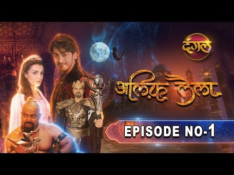 Alif Laila (अलिफ़ लैला) || New Episode 01 Full HD || TV Show || Dangal TV Channel
