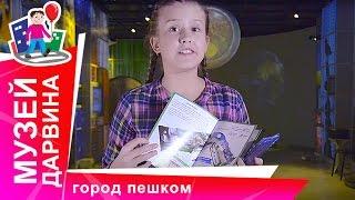 видео Бесплатные музеи Москвы для детей