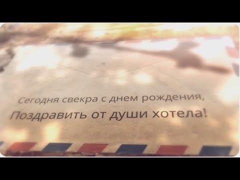 Теплое поздравление свекру с днем рождения. Super-pozdravlenie.ru