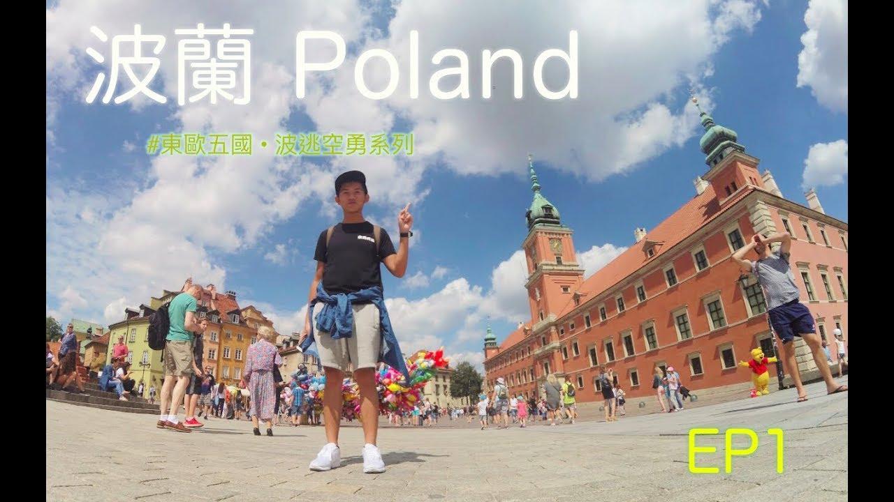 【東歐五國 • 波逃空勇系列】旅行Vlog|18歲遊走東歐五國初體驗|波蘭篇 EP1 - YouTube