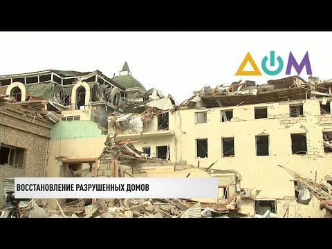 Азербайджан готов восстанавливать разрушенные дома в Нагорном Карабахе