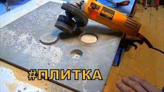 Как сделать отверстия в плитке??? Обзор коронок по керамограниту и плитке!!!