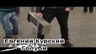 Новинка клипа 2018. Советую посмотреть! Позитивная песня!! Танцуют ВСЕ!!!) Голуби NEW 2018