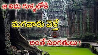Top 5 Mysterious Temples Where Men Are Restricted || ఆ సమయాలలో మగవారు నిషిద్ధం | With Subtitles