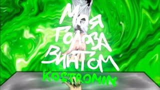 kostromin — Моя голова винтом - 1 hour