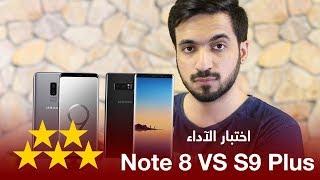 مقارنة الآداء بين Galaxy S9 Plus و Galaxy Note 8
