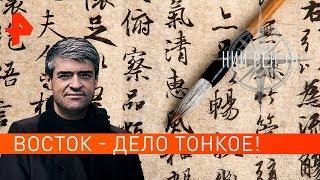 Восток - дело тонкое! НИИ РЕН ТВ (22.10.2019).