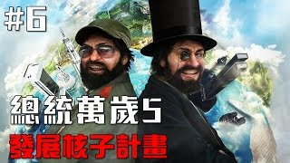 【Joeman】總統萬歲5 第六集 發展核子計畫 Tropico 5 Ep6