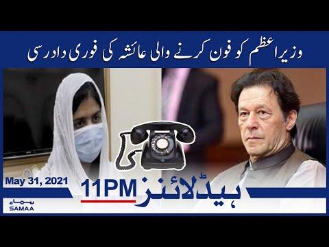 Samaa News Headlines 11pm   Wazeer e Azam ko phone karne wali Aisha ki fori daad rasi   SAMAA TV