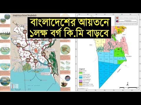 বাংলাদেশের আয়তনে ১লক্ষ বর্গ কিলোমিটার বেড়েছে | ভবিষ্যতে আরো বাড়বে | Bangladesh Map and New Boarder