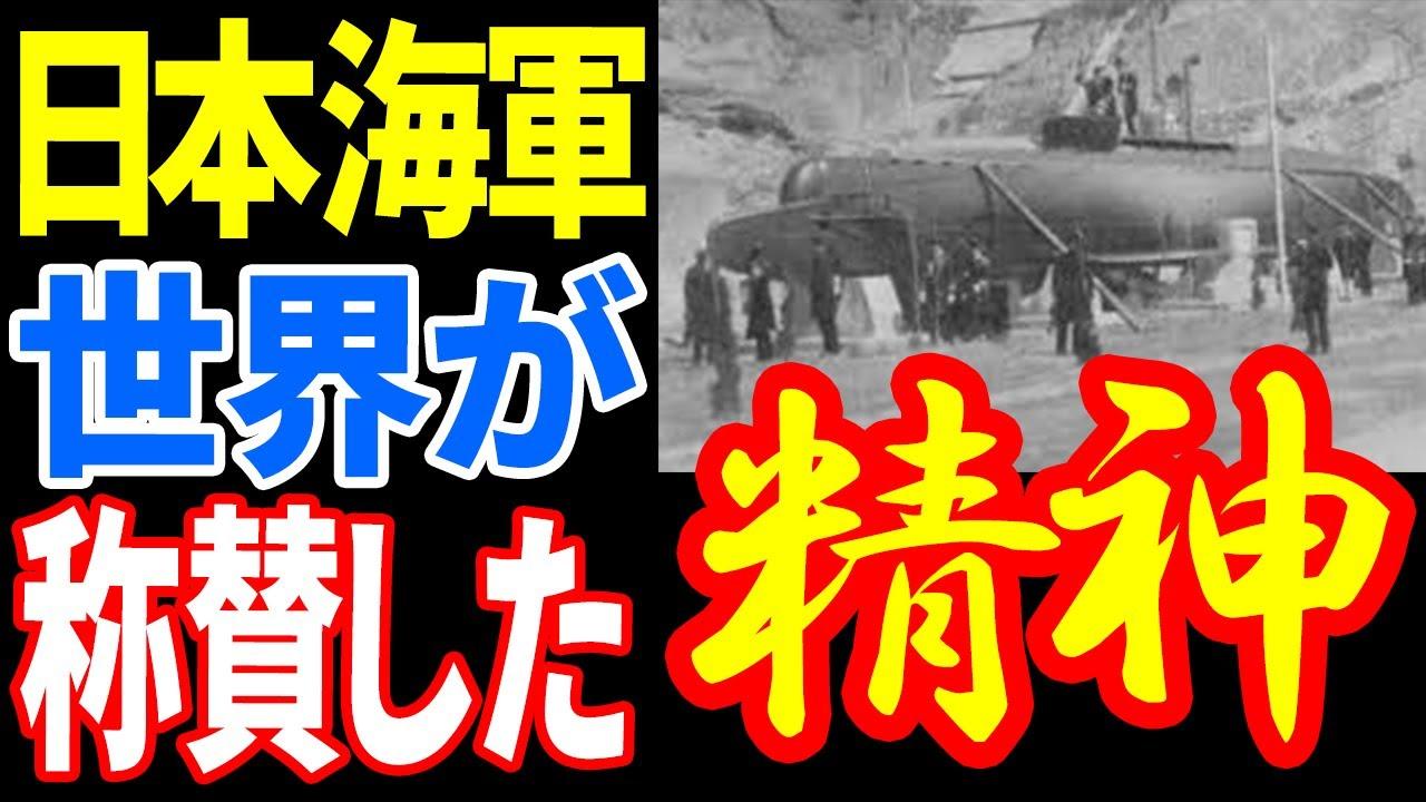【日本海軍】世界が称賛した乗員たちの精神『第六潜水艇沈没事故』
