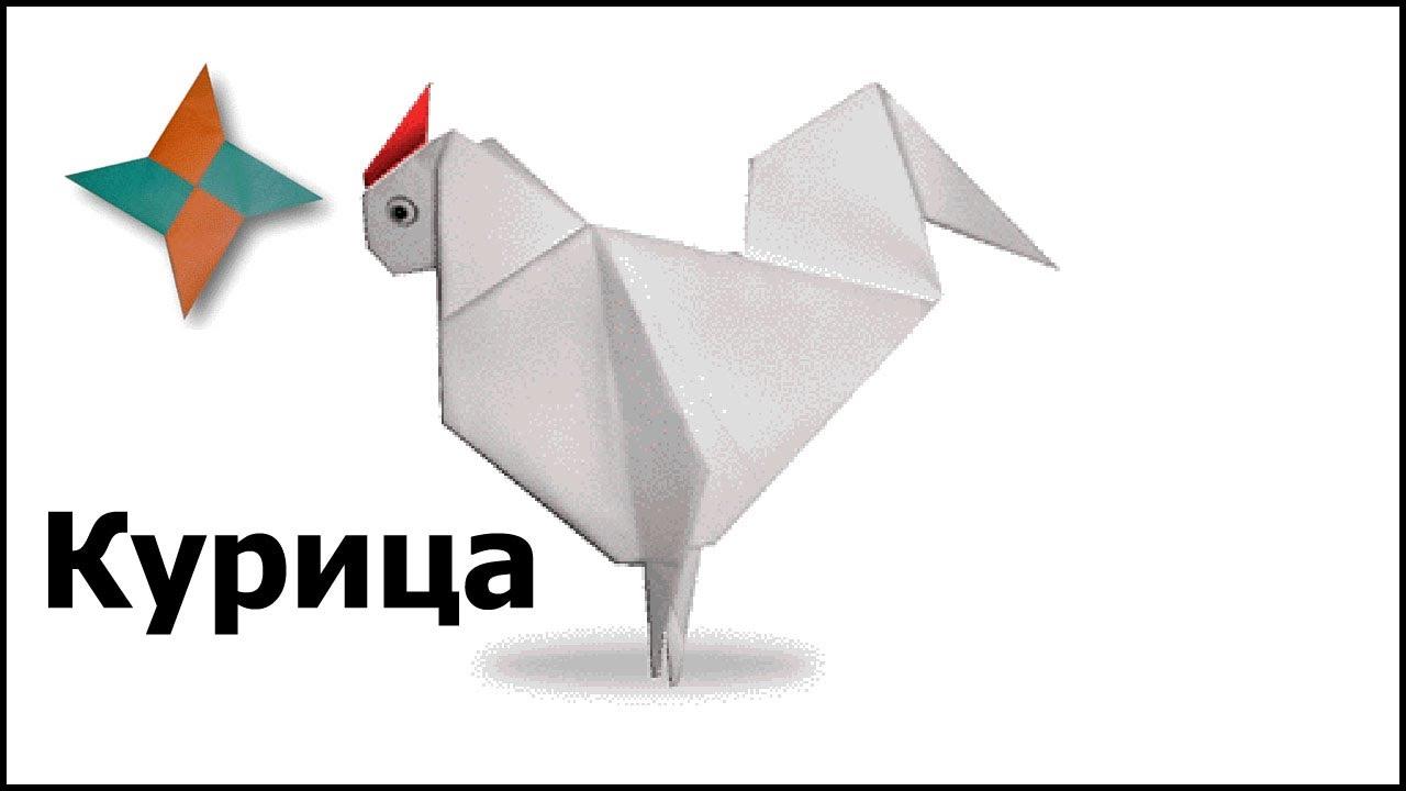 Как сделать курицу оригами из бумаги