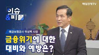 [매일경제TV 이슈&피플]예금보험공사 위성백 사장