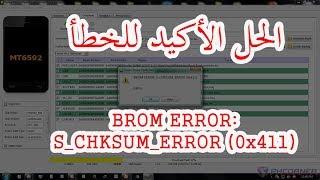 حل مشكل ERROR:S_CHKSUM_ERROR(0x411)