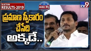 Jagan announces place of swearing - in ceremony as CM - TV9