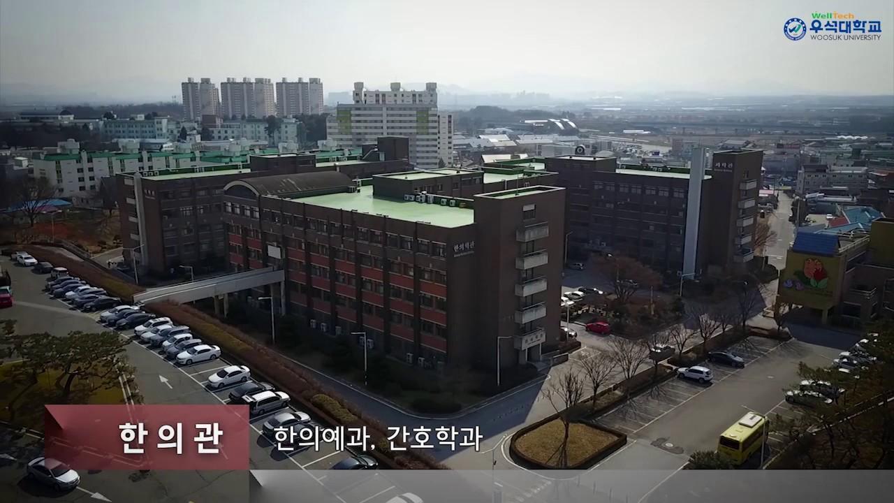 170301 우석대학교 전주캠퍼스 항공뷰 720p