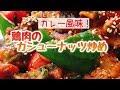 簡単に本格中華!鶏肉とカシューナッツ炒め【カレー風味】腰果鶏丁