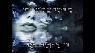 너무 가슴아픈 슬픈사랑노래 모음 kpop 韓國歌謠