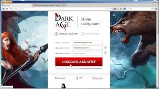 Регистрация в Dark Age
