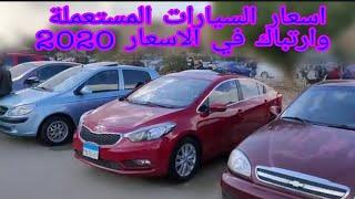 اسعار سيارات مستعملة فى المتناول الجميع من 75 الف حت 225 الف اسعار ممتازه جدا بتاريخ اليوم