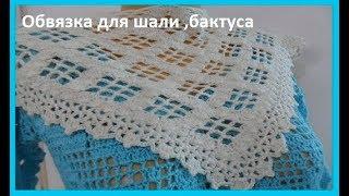 Обвязка для шали