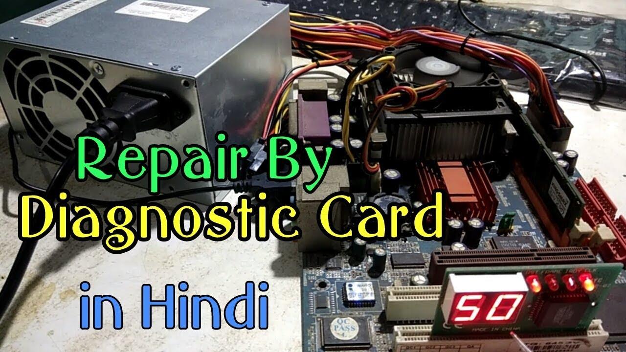 Diagnostic Card/Debug Card error codes in hindi ! motherboard no display  repair by diagnostic card