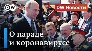 Парад Победы глазами москвичей и особый интерес к приезду Лукашенко. DW Новости (24.06.2020)