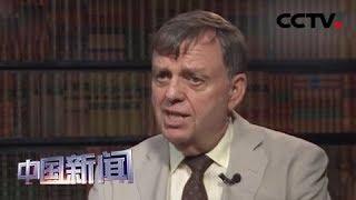 [中国新闻] 美国《全球策略信息》杂志华盛顿分社社长威廉·琼斯接受央视记者采访   CCTV中文国际