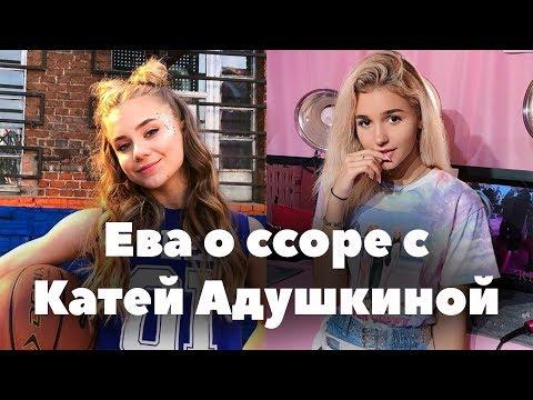 Ева Миллер о ссоре с Катей Адушкиной и чикулями // XO LIFE