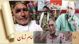 bahram moshiri 10 13 2014 داعشی ها و سربازان گمنام امام زمان
